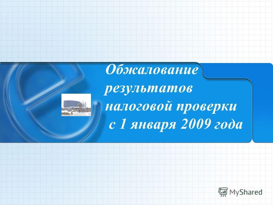 Обжалование результатов налоговой проверки с 1 января 2009 года