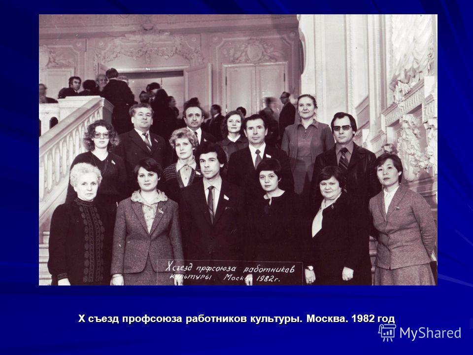Х съезд профсоюза работников культуры. Москва. 1982 год