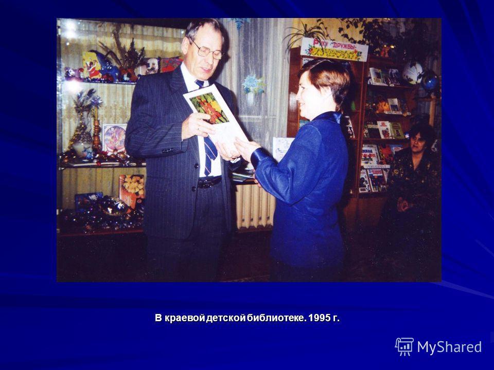 В краевой детской библиотеке. 1995 г.
