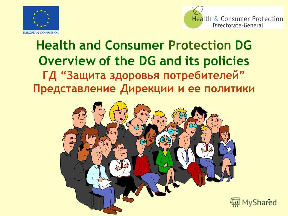 2 Howard BATHO Ховард Бато B.V.Sc. M.R.C.V.S. DG Health and Consumer Protection ГД Защита здоровья потребителей Directorate D Дирекция D Unit 1 Отдел 1 HEAD OF IMPORT SECTOR Начальник сектора ИМПОРТ Howard.Batho@ec.europa.eu http://europa.eu.int/comm