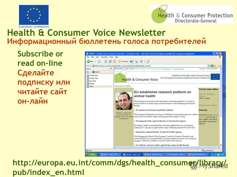 41 Any Questions? Вопросы? http://europa.eu.int/comm/dgs/health_consumer/mailbox/ index_en.htm Visit our on-line Mailbox Посетите наш электронный адресс от-лайн