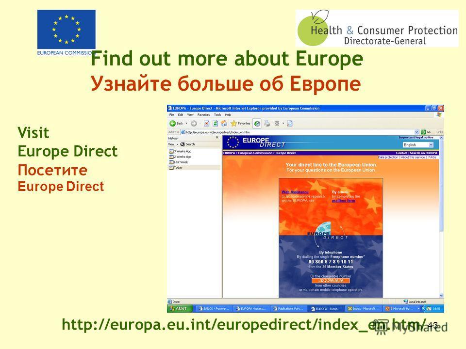 42 Health & Consumer Voice Newsletter Информационный бюллетень голоса потребителей Subscribe or read on-line Сделайте подписку или читайте сайт он-лайн http://europa.eu.int/comm/dgs/health_consumer/library/ pub/index_en.html