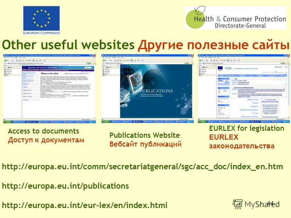 43 Find out more about Europe Узнайте больше об Европе http://europa.eu.int/europedirect/index_en.htm/ Visit Europe Direct Посетите Europe Direct