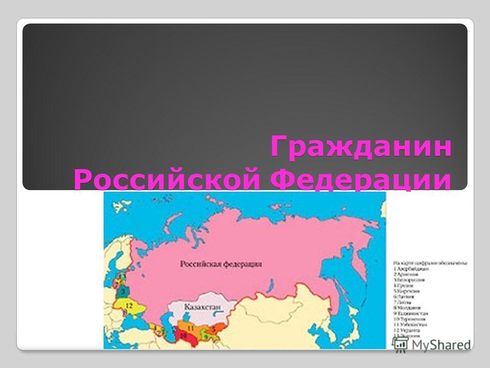 Гражданин Российской Федерации Введите здесь тему