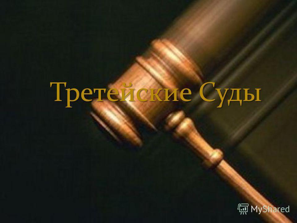 Третейские Суды