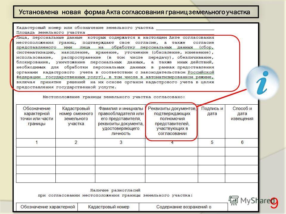 Установлена новая форма Акта согласования границ земельного участка 9