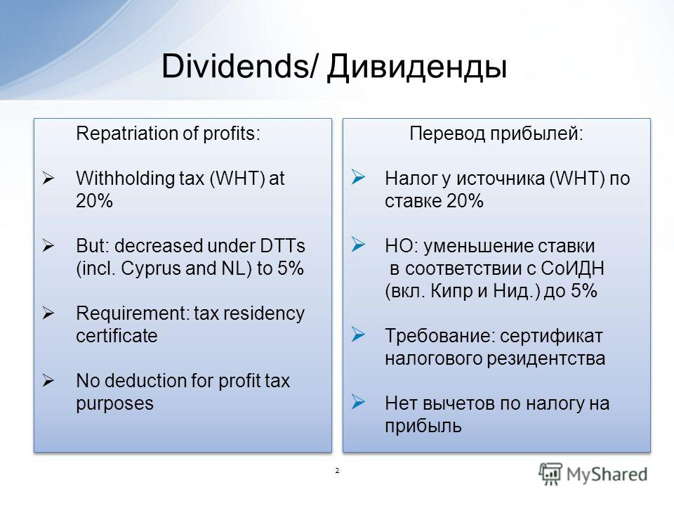 Repatriation of profits: Withholding tax (WHT) at 20% But: decreased under DTTs (incl. Cyprus and NL) to 5% Requirement: tax residency certificate No deduction for profit tax purposes Repatriation of profits: Withholding tax (WHT) at 20% But: decreas