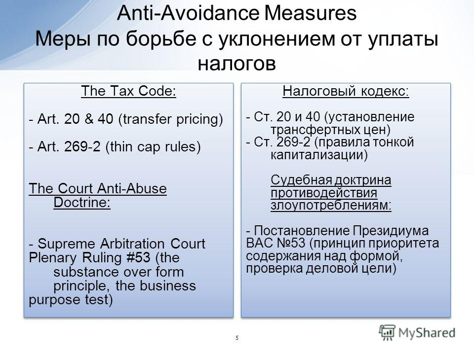 The Tax Code: - Art. 20 & 40 (transfer pricing) - Art. 269-2 (thin cap rules) The Court Anti-Abuse Doctrine: - Supreme Arbitration Court Plenary Ruling #53 (the substance over form principle, the business purpose test) The Tax Code: - Art. 20 & 40 (t