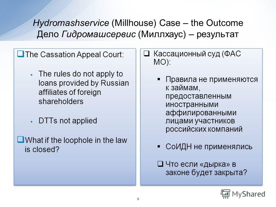 The Cassation Appeal Court: The rules do not apply to loans provided by Russian affiliates of foreign shareholders DTTs not applied What if the loophole in the law is closed? The Cassation Appeal Court: The rules do not apply to loans provided by Rus
