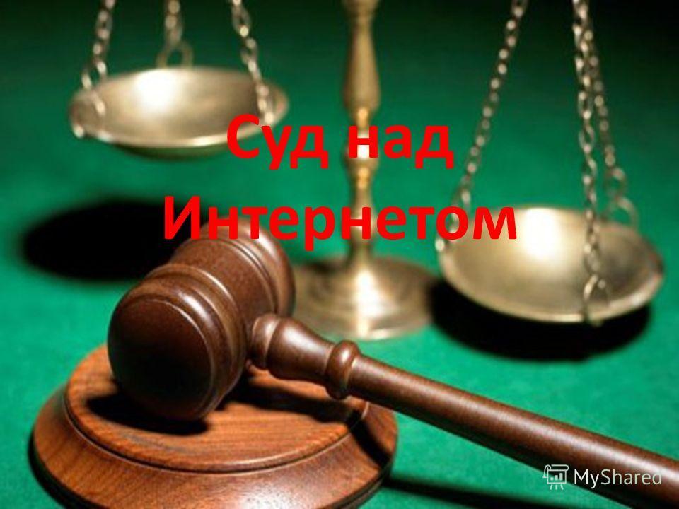 Суд над Интернетом