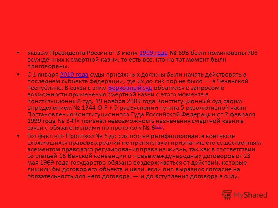 Указом Президента России от 3 июня 1999 года 698 были помилованы 703 осуждённых к смертной казни, то есть все, кто на тот момент были приговорены.1999 года С 1 января 2010 года суды присяжных должны были начать действовать в последнем субъекте федера