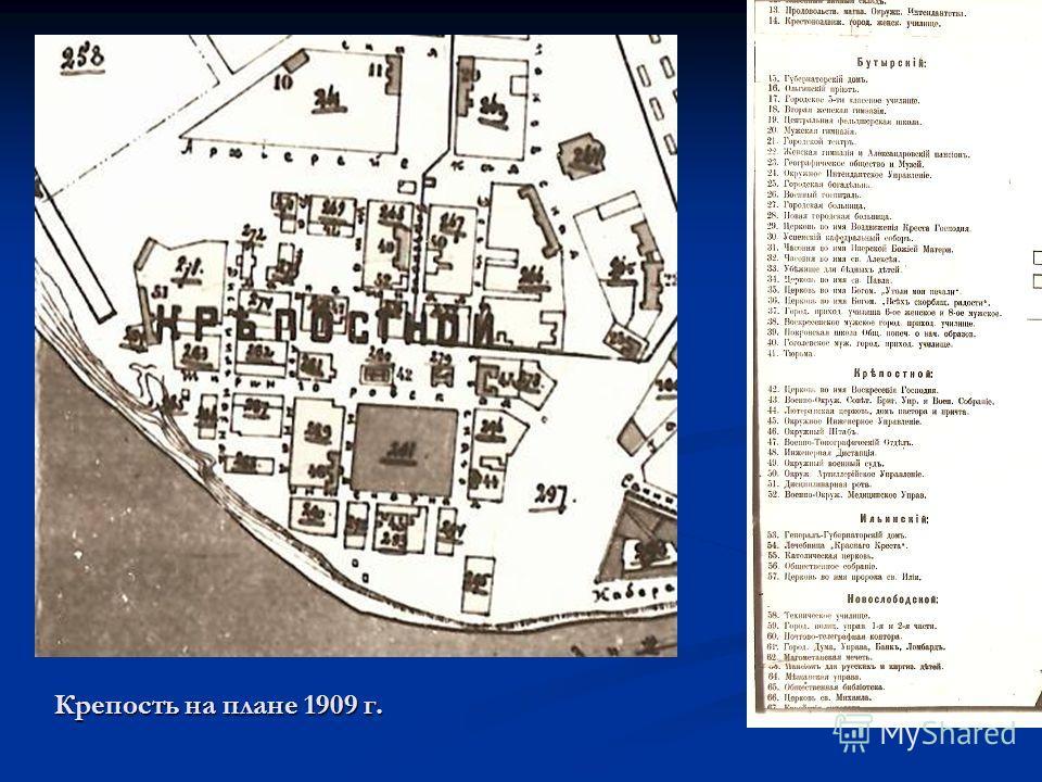 Крепость на плане 1909 г.