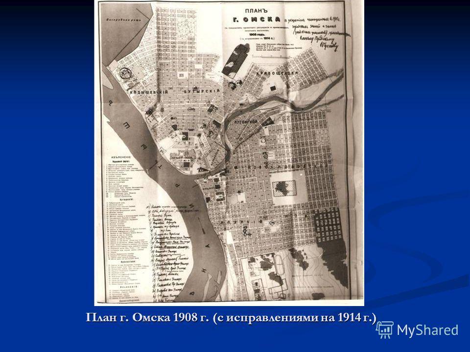 План г. Омска 1908 г. (с исправлениями на 1914 г.)