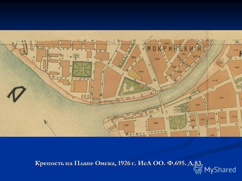 Крепость на Плане Омска, 1926 г. ИсА ОО. Ф.695. Д.83.