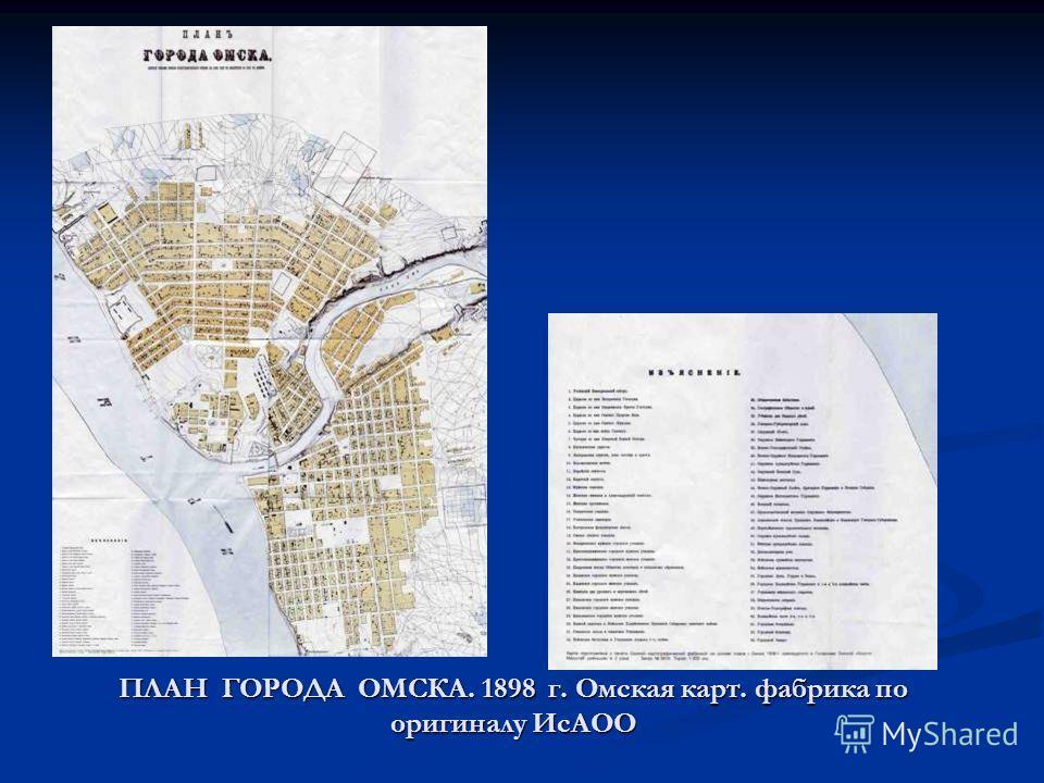 ПЛАН ГОРОДА ОМСКА. 1898 г. Омская карт. фабрика по оригиналу ИсАОО