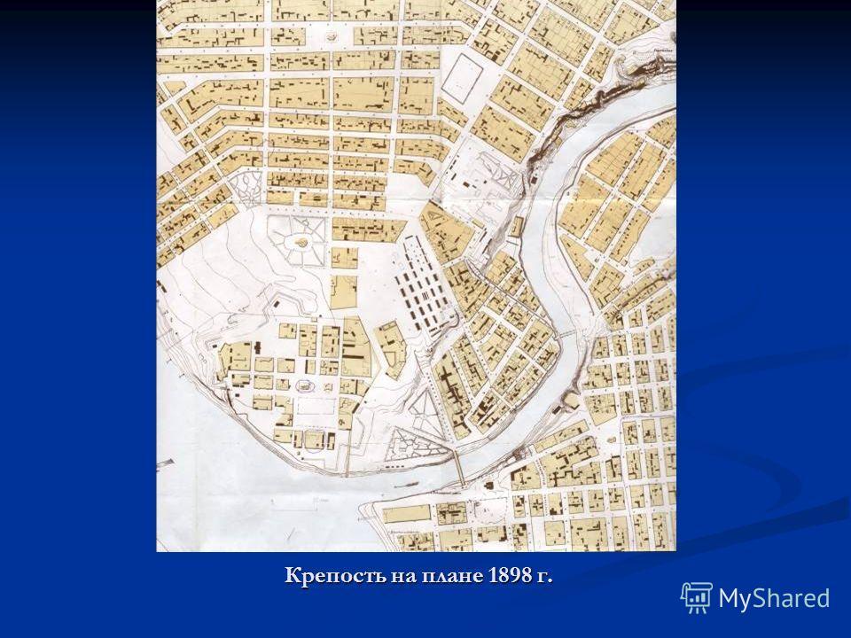 Крепость на плане 1898 г.