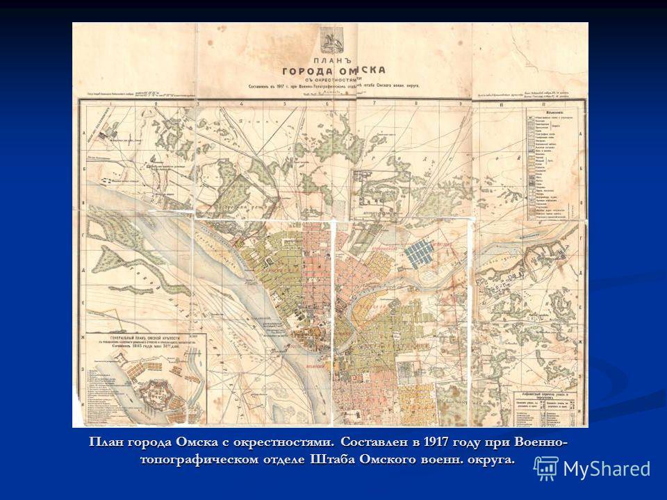 План города Омска с окрестностями. Составлен в 1917 году при Военно- топографическом отделе Штаба Омского военн. округа.