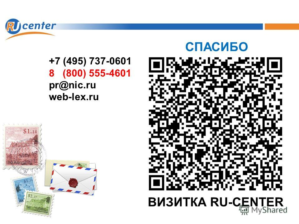 ВИЗИТКА RU-CENTER СПАСИБО +7 (495) 737-0601 8 (800) 555-4601 pr@nic.ru web-lex.ru