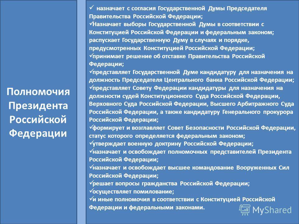 Полномочия Президента Российской Федерации назначает с согласия Государственной Думы Председателя Правительства Российской Федерации; Назначает выборы Государственной Думы в соответствии с Конституцией Российской Федерации и федеральным законом; расп