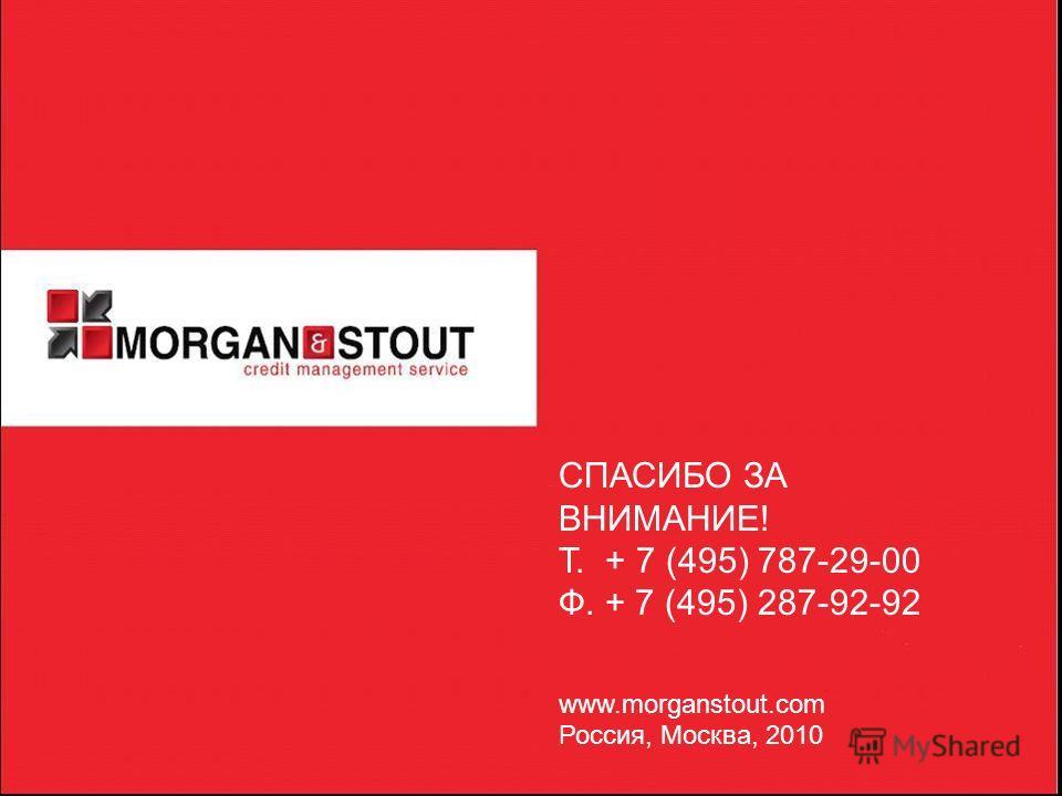 CПАСИБО ЗА ВНИМАНИЕ! Т. + 7 (495) 787-29-00 Ф. + 7 (495) 287-92-92 www.morganstout.com Россия, Москва, 2010