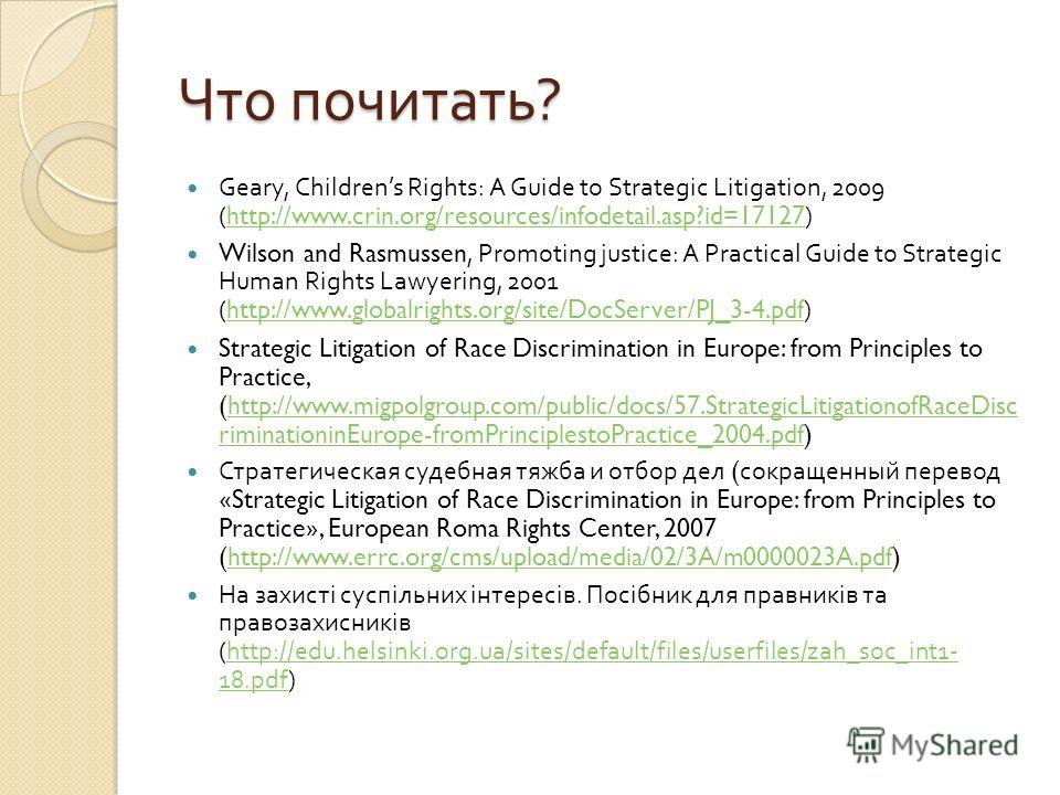 Что почитать ? Geary, Childrens Rights: A Guide to Strategic Litigation, 2009 (http://www.crin.org/resources/infodetail.asp?id=17127)http://www.crin.org/resources/infodetail.asp?id=17127 Wilson and Rasmussen, Promoting justice: A Practical Guide to S