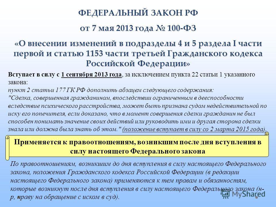 ФЕДЕРАЛЬНЫЙ ЗАКОН РФ от 7 мая 2013 года 100-ФЗ «О внесении изменений в подразделы 4 и 5 раздела I части первой и статью 1153 части третьей Гражданского кодекса Российской Федерации» Вступает в силу с 1 сентября 2013 года, за исключением пункта 22 ста