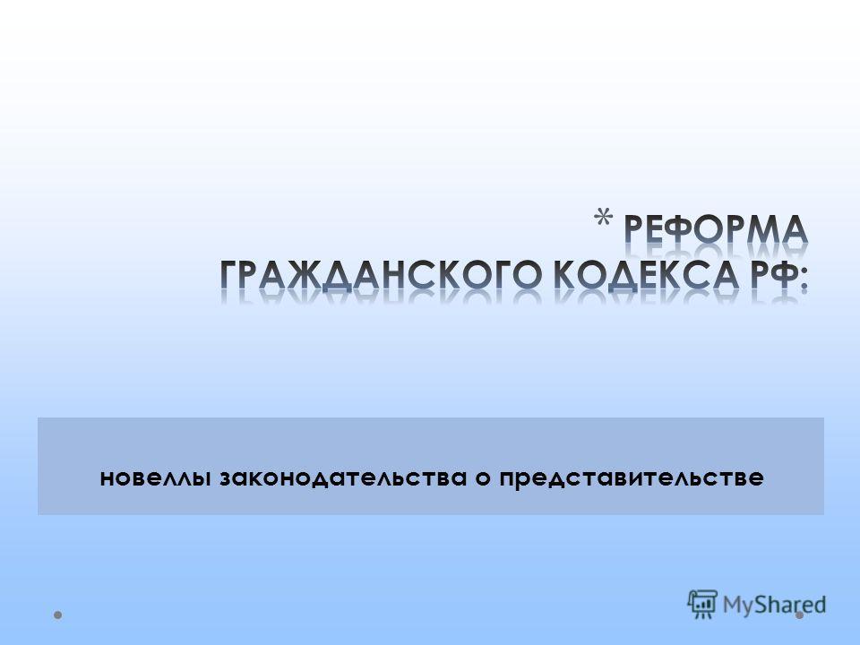 новеллы законодательства о представительстве