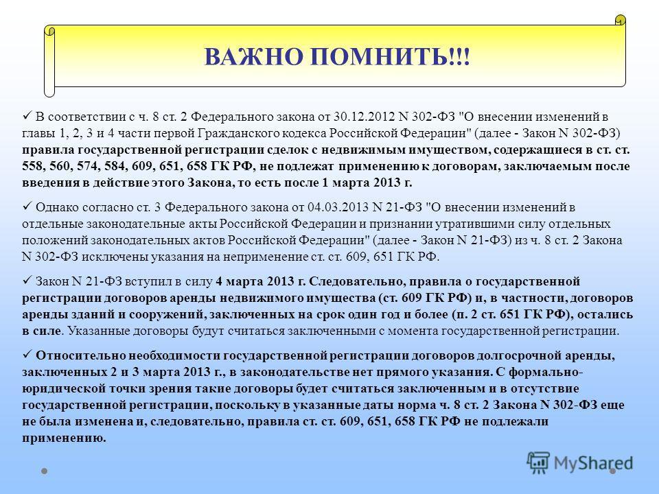 ВАЖНО ПОМНИТЬ!!! В соответствии с ч. 8 ст. 2 Федерального закона от 30.12.2012 N 302-ФЗ