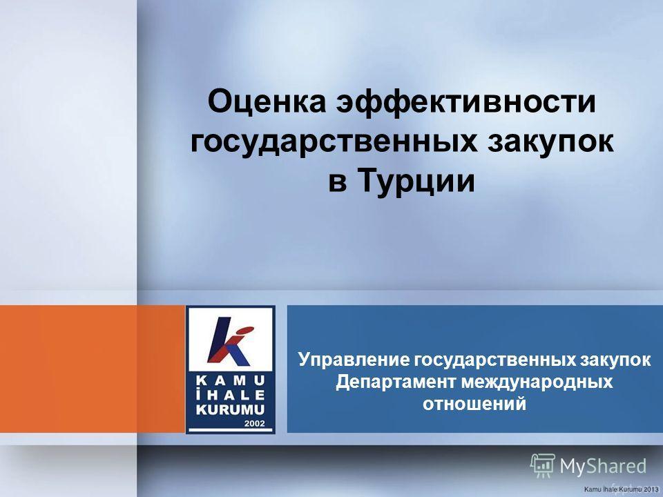 Управление государственных закупок Департамент международных отношений Оценка эффективности государственных закупок в Турции