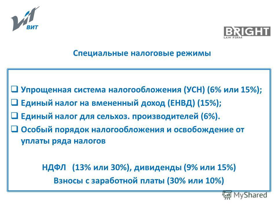 Специальные налоговые режимы Упрощенная система налогообложения (УСН) (6% или 15%); Единый налог на вмененный доход (ЕНВД) (15%); Единый налог для сельхоз. производителей (6%). Особый порядок налогообложения и освобождение от уплаты ряда налогов НДФЛ