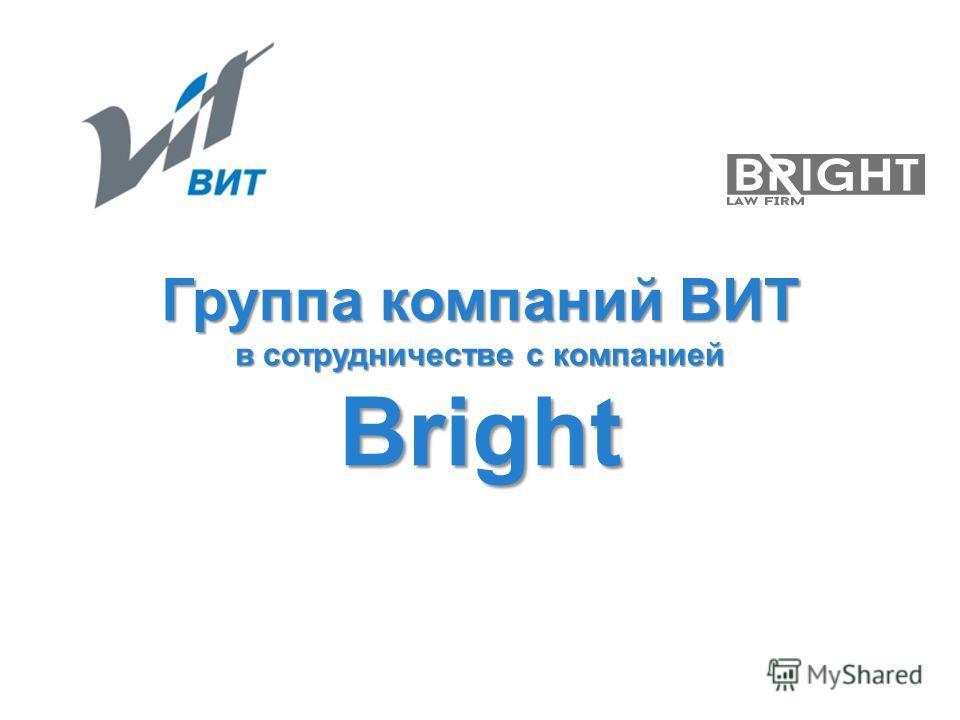 Группа компаний ВИТ в сотрудничестве с компанией Bright