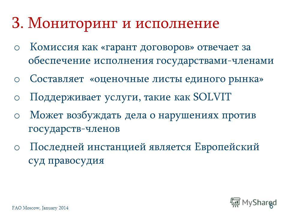 3. Мониторинг и исполнение 6 o Комиссия как «гарант договоров» отвечает за обеспечение исполнения государствами-членами o Составляет «оценочные листы единого рынка» o Поддерживает услуги, такие как SOLVIT o Может возбуждать дела о нарушениях против г