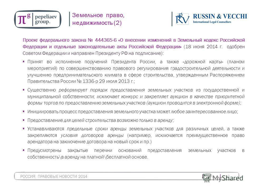 Слайд 13 РОССИЯ: ПРАВОВЫЕ НОВОСТИ 2014 Земельное право, недвижимость (2) Проект федерального закона 444365-6 «О внесении изменений в Земельный кодекс Российской Федерации и отдельные законодательные акты Российской Федерации» (18 июня 2014 г. одобрен
