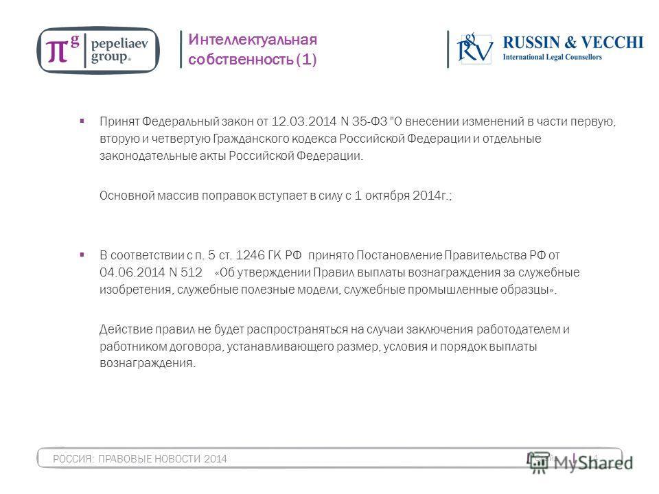 Слайд 14 РОССИЯ: ПРАВОВЫЕ НОВОСТИ 2014 Интеллектуальная собственность (1) Принят Федеральный закон от 12.03.2014 N 35-ФЗ