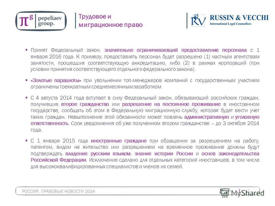 Слайд 17 РОССИЯ: ПРАВОВЫЕ НОВОСТИ 2014 Трудовое и миграционное право Принят Федеральный закон, значительно ограничивающий предоставление персонала с 1 января 2016 года. К примеру, предоставлять персонал будет разрешено (1) частным агентствам занятост