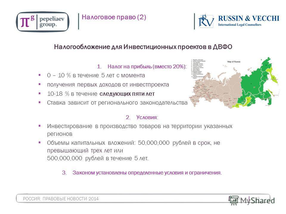 Слайд 19 РОССИЯ: ПРАВОВЫЕ НОВОСТИ 2014 Налоговое право (2) 1. Налог на прибыль (вместо 20%): 0 – 10 % в течение 5 лет с момента получения первых доходов от инвестпроекта 10-18 % в течение следующих пяти лет Ставка зависит от регионального законодател