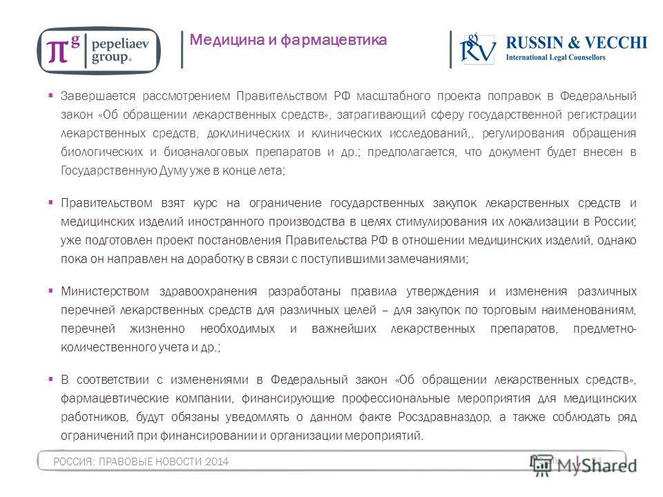 Слайд 24 РОССИЯ: ПРАВОВЫЕ НОВОСТИ 2014 Медицина и фармацевтика Завершается рассмотрением Правительством РФ масштабного проекта поправок в Федеральный закон «Об обращении лекарственных средств», затрагивающий сферу государственной регистрации лекарств