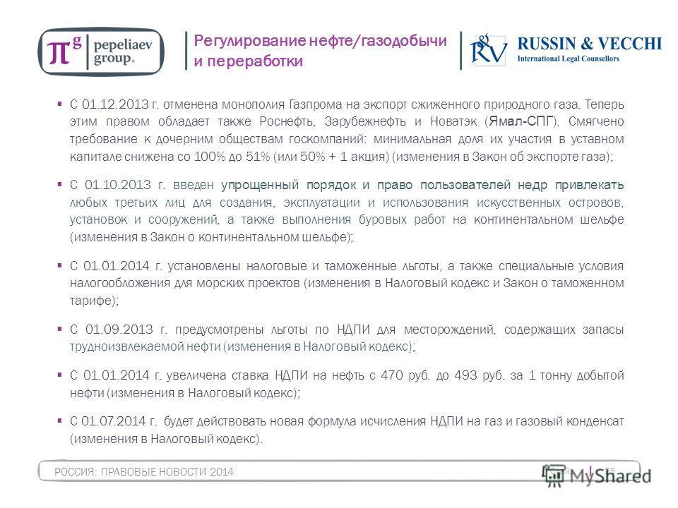 Слайд 25 РОССИЯ: ПРАВОВЫЕ НОВОСТИ 2014 Регулирование нефте/газодобычи и переработки С 01.12.2013 г. отменена монополия Газпрома на экспорт сжиженного природного газа. Теперь этим правом обладает также Роснефть, Зарубежнефть и Новатэк ( Ямал-СПГ ). См