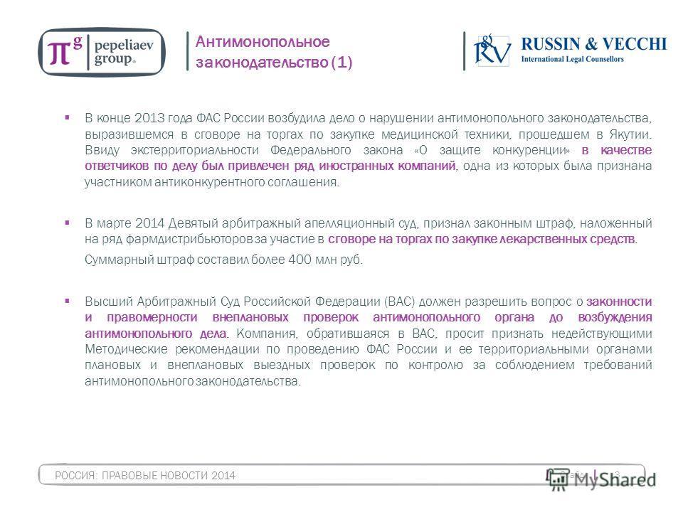 Слайд 3 РОССИЯ: ПРАВОВЫЕ НОВОСТИ 2014 Антимонопольное законодательство (1) В конце 2013 года ФАС России возбудила дело о нарушении антимонопольного законодательства, выразившемся в сговоре на торгах по закупке медицинской техники, прошедшем в Якутии.