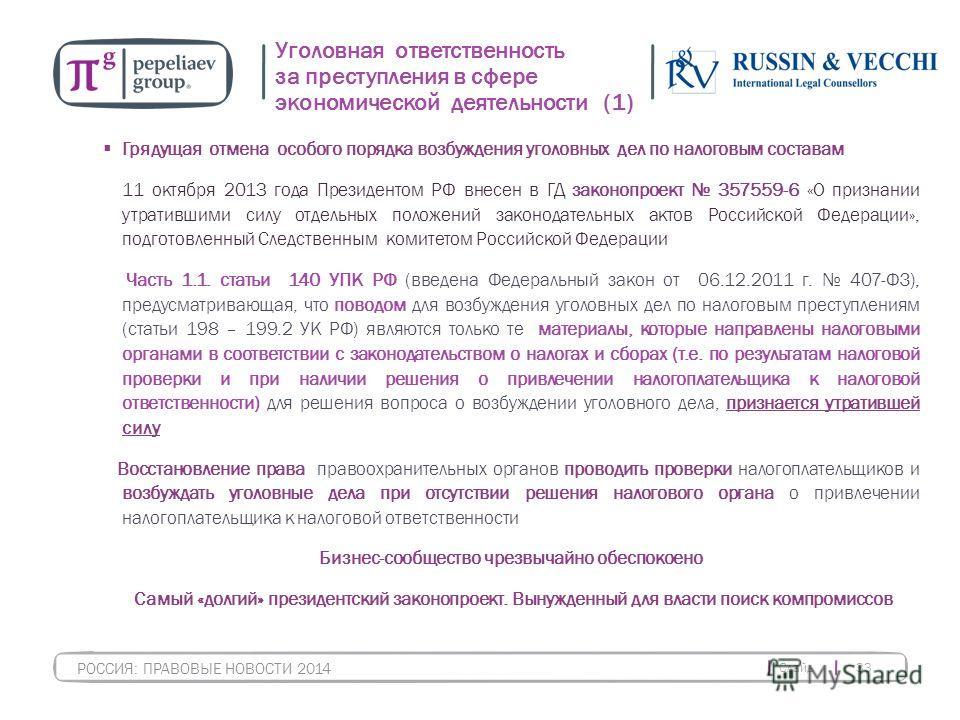 Слайд 33 РОССИЯ: ПРАВОВЫЕ НОВОСТИ 2014 Уголовная ответственность за преступления в сфере экономической деятельности (1) Грядущая отмена особого порядка возбуждения уголовных дел по налоговым составам 11 октября 2013 года Президентом РФ внесен в ГД за