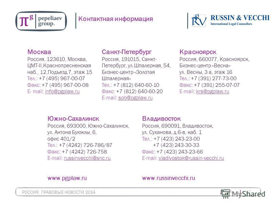Слайд 37 РОССИЯ: ПРАВОВЫЕ НОВОСТИ 2014 Контактная информация Москва Россия, 123610, Москва, ЦМТ-II,Краснопресненская наб., 12,Подъезд 7, этаж 15 Тел.: +7 (495) 967-00-07 Факс: +7 (495) 967-00-08 E- mail: info@pgplaw.ruinfo@pgplaw.ru Санкт-Петербург Р