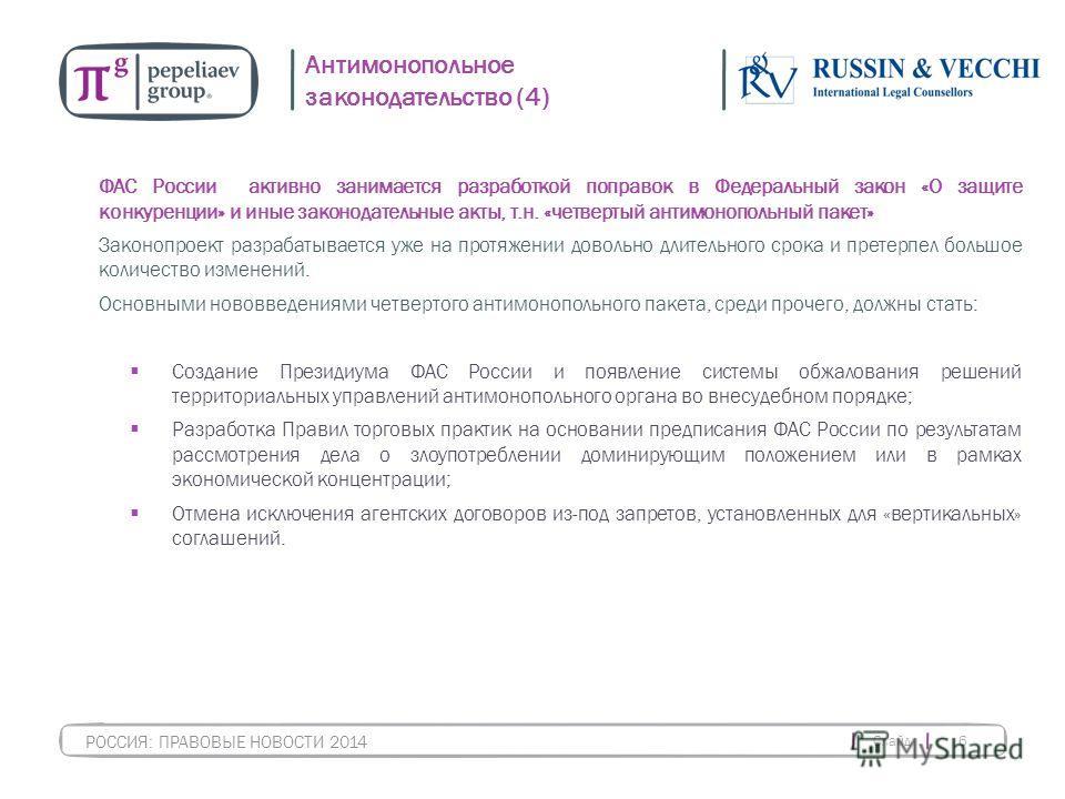 Слайд 6 РОССИЯ: ПРАВОВЫЕ НОВОСТИ 2014 Антимонопольное законодательство (4) ФАС России активно занимается разработкой поправок в Федеральный закон «О защите конкуренции» и иные законодательные акты, т.н. «четвертый антимонопольный пакет» Законопроект
