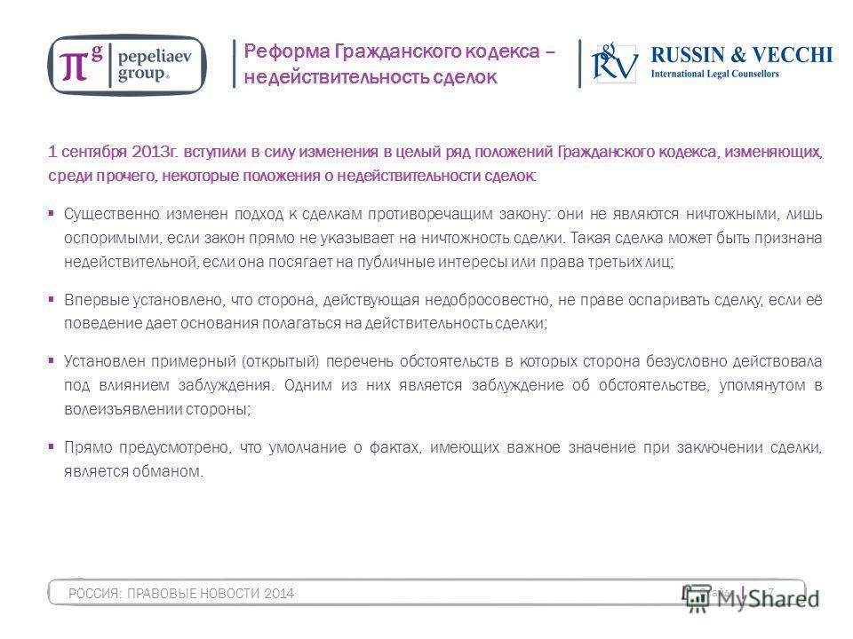 Слайд 7 РОССИЯ: ПРАВОВЫЕ НОВОСТИ 2014 Реформа Гражданского кодекса – недействительность сделок 1 сентября 2013 г. вступили в силу изменения в целый ряд положений Гражданского кодекса, изменяющих, среди прочего, некоторые положения о недействительност