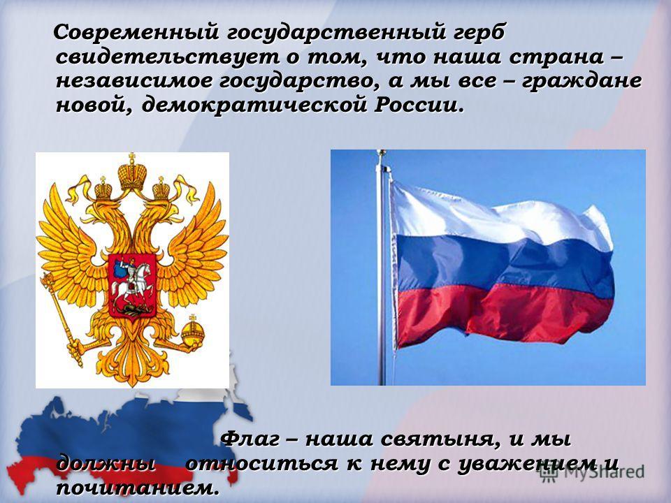 Современный государственный герб свидетельствует о том, что наша страна – независимое государство, а мы все – граждане новой, демократической России. Современный государственный герб свидетельствует о том, что наша страна – независимое государство, а