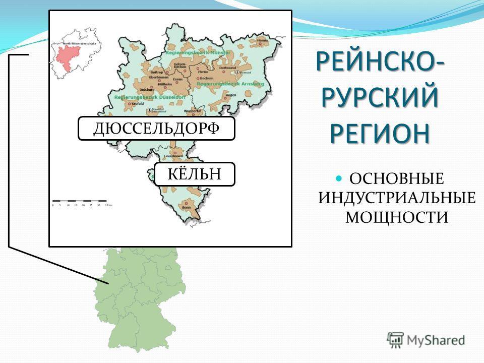 РЕЙНСКО- РУРСКИЙ РЕГИОН ОСНОВНЫЕ ИНДУСТРИАЛЬНЫЕ МОЩНОСТИ КЁЛЬН ДЮССЕЛЬДОРФ