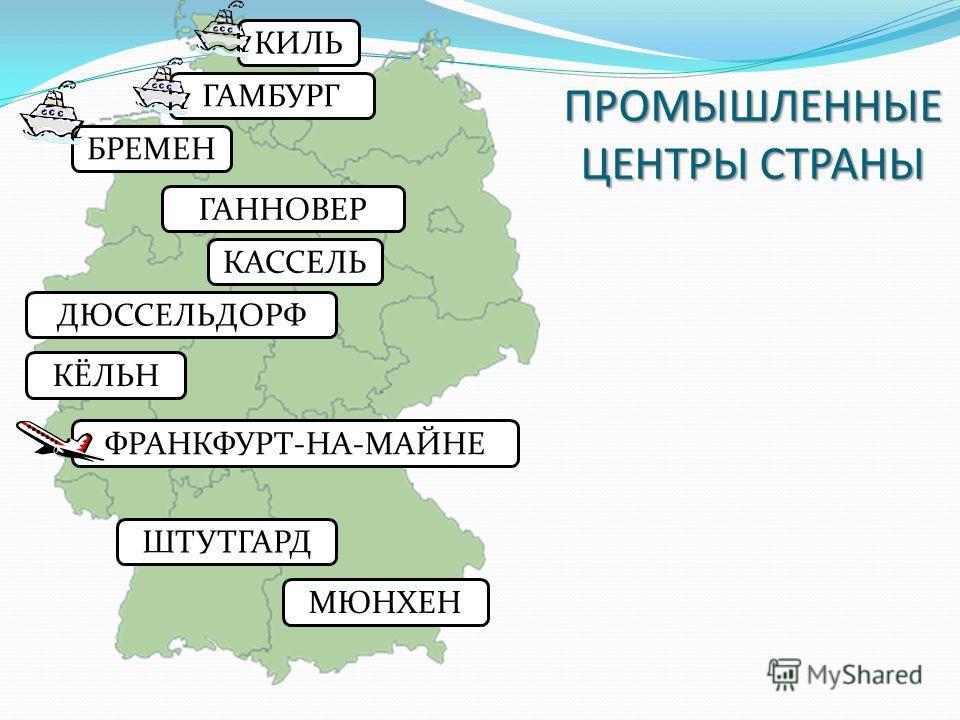 ПРОМЫШЛЕННЫЕ ЦЕНТРЫ СТРАНЫ КЁЛЬН ДЮССЕЛЬДОРФ МЮНХЕН ГАННОВЕР КАССЕЛЬ ШТУТГАРД БРЕМЕН ГАМБУРГ КИЛЬ ФРАНКФУРТ-НА-МАЙНЕ