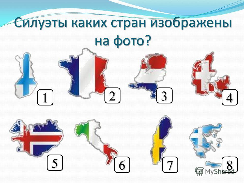 Силуэты каких стран изображены на фото? 1 23 4 5 678