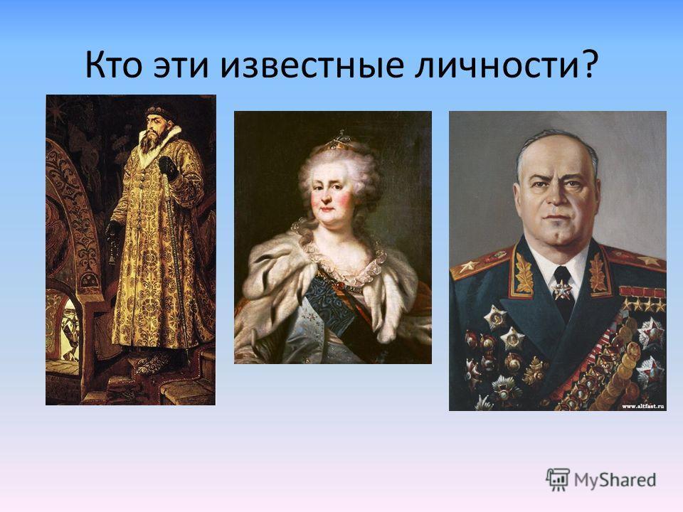 Кто эти известные личности?