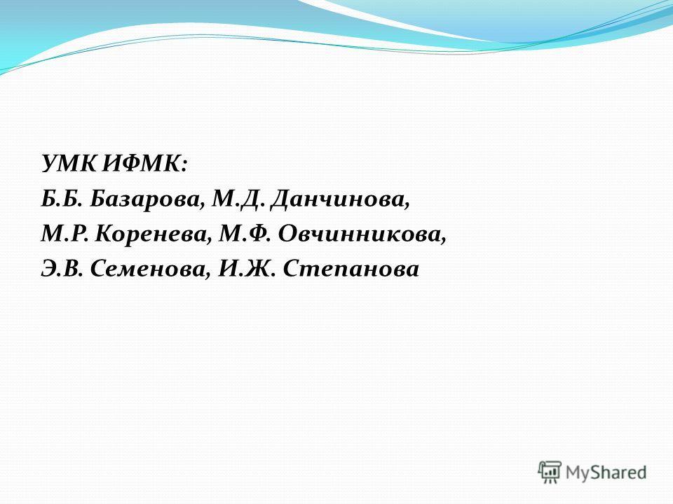 УМК ИФМК: Б.Б. Базарова, М.Д. Данчинова, М.Р. Коренева, М.Ф. Овчинникова, Э.В. Семенова, И.Ж. Степанова