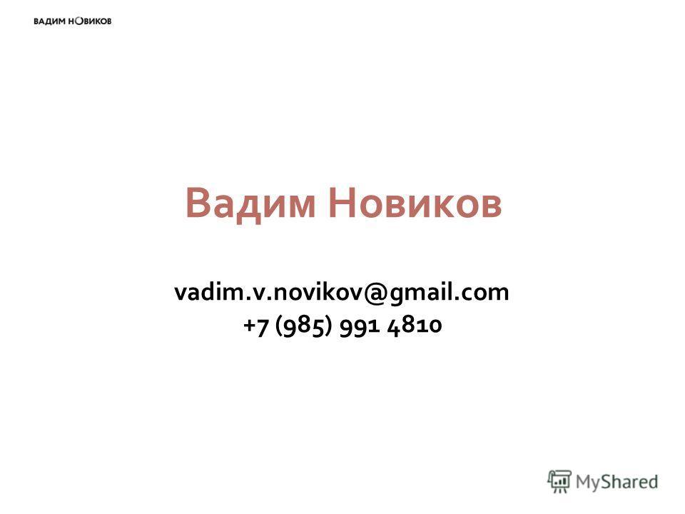 Вадим Новиков vadim.v.novikov@gmail.com +7 (985) 991 4810